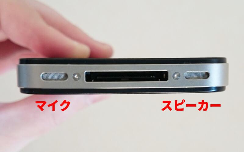 iPhone4のスピーカーとマイクグリル