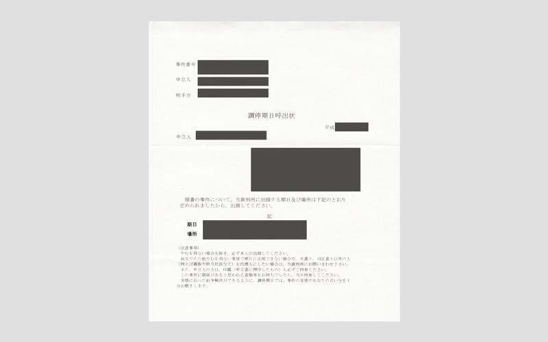はじめての民事調停_アイキャッチ
