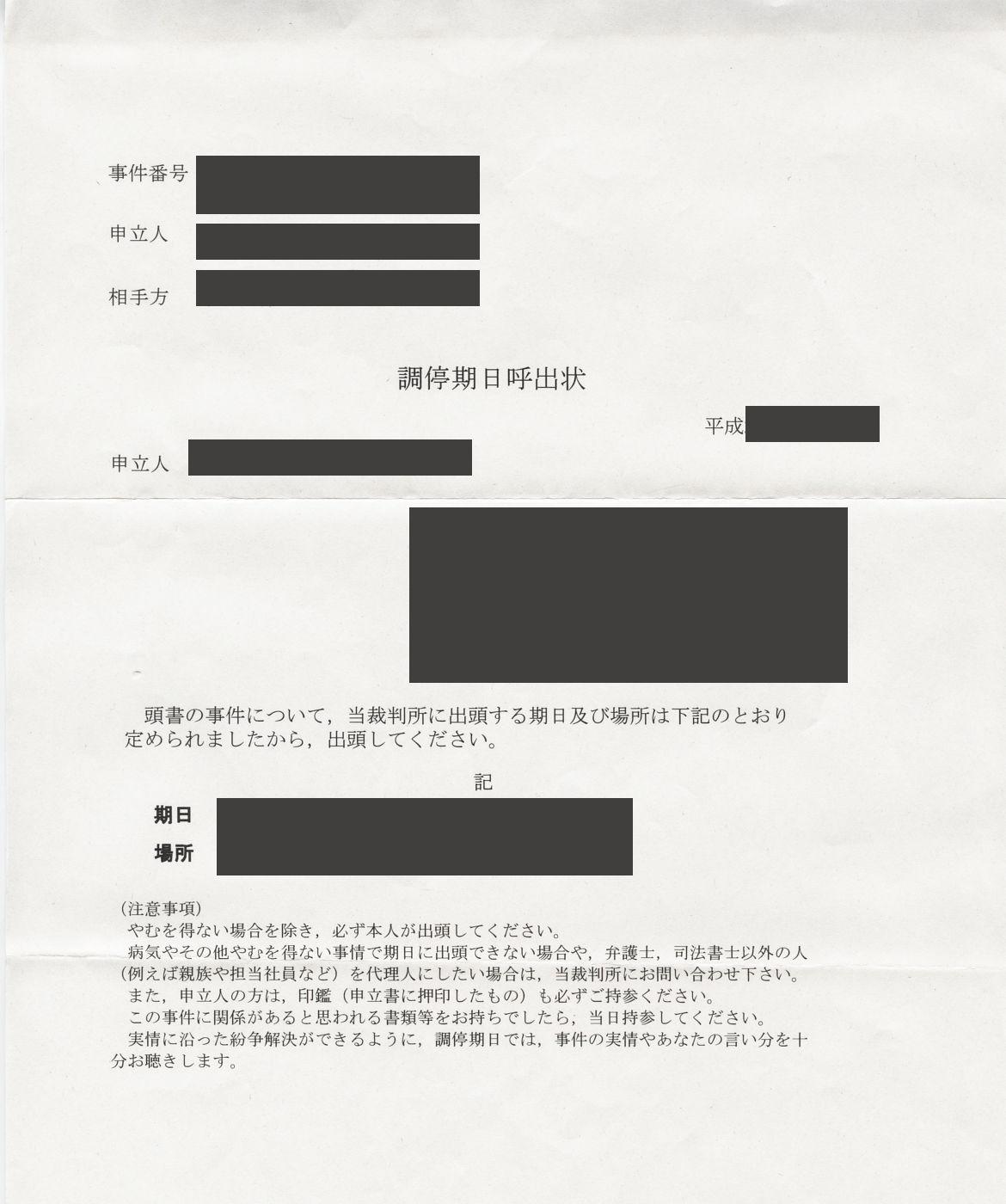 調停期日呼出状_黒塗り2