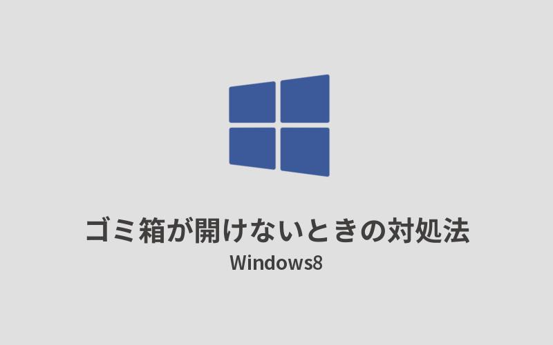 Windows8でゴミ箱が開けないときの対処法アイキャッチ