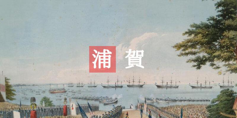 浦賀キャプションイメージ