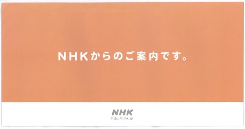 NHKからのご案内です封筒_表