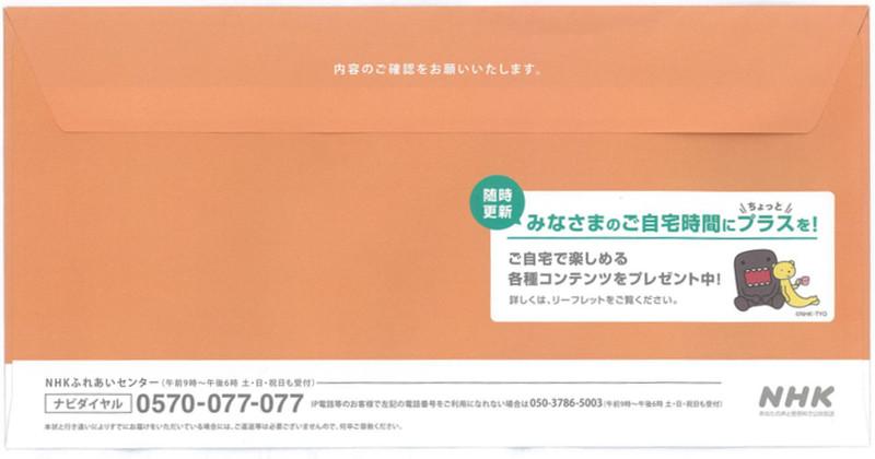 NHKからのご案内です封筒_裏