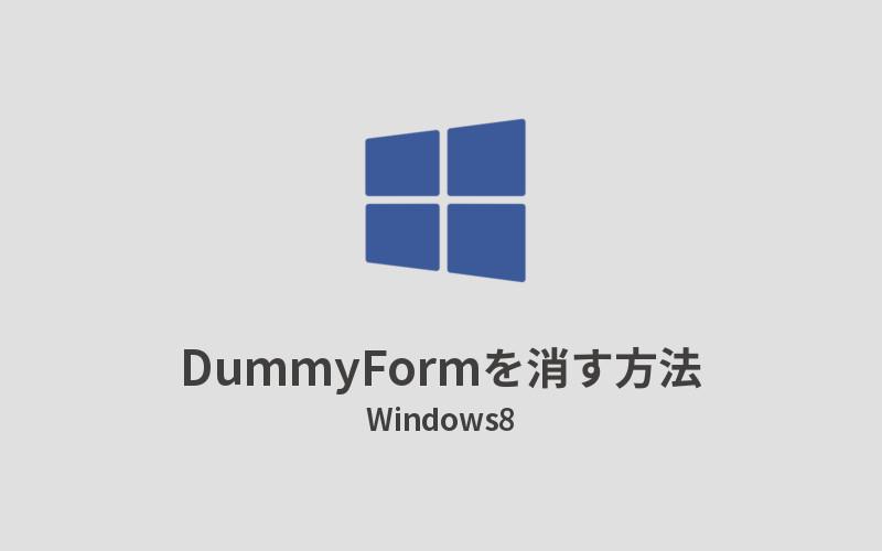 Windows8DummyFormを消す方法アイキャッチ