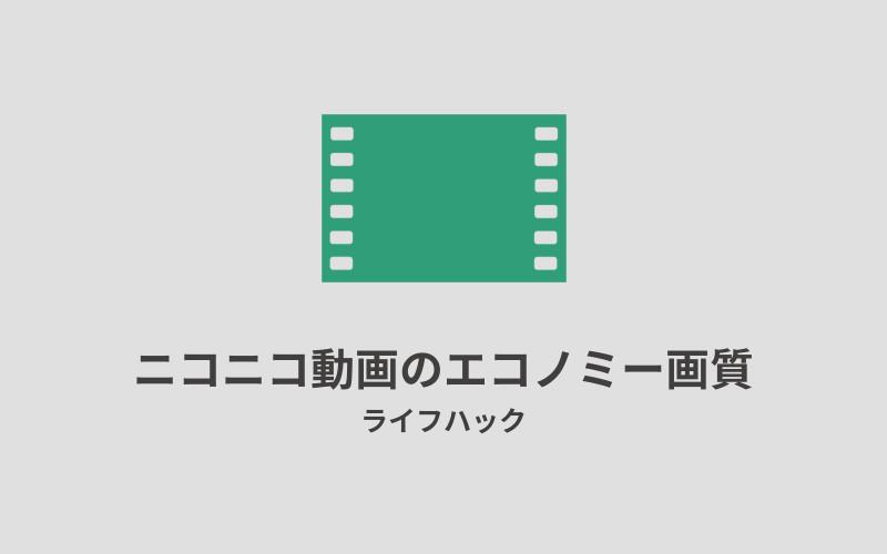 niconicoニコニコ動画のエコノミー画質に関してアイキャッチ