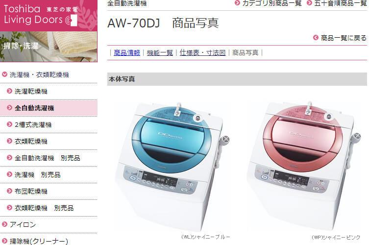 東芝洗濯機AW-70DJ