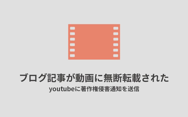 YouTubeブログ記事が動画に無断転載されたアイキャッチ