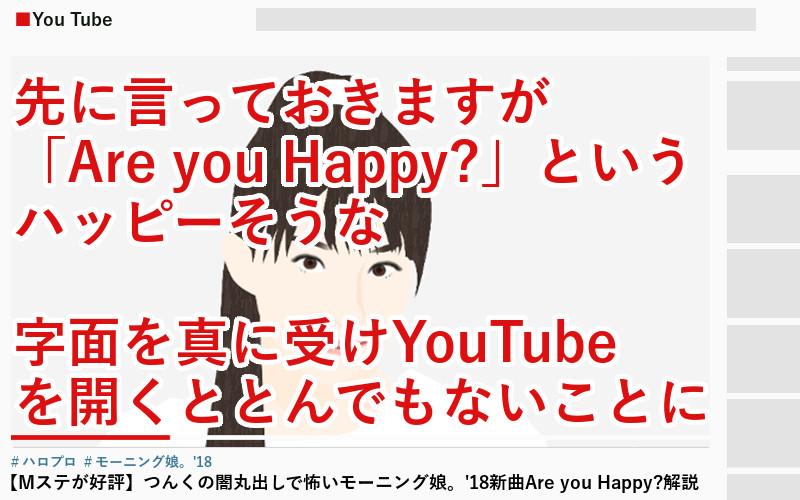 YouTube著作権侵害動画報告イメージ01