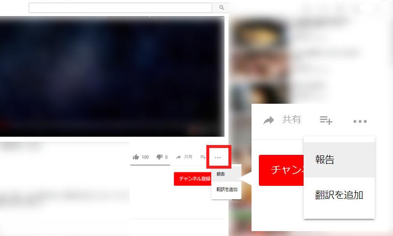 YouTube著作権侵害動画報告イメージ02