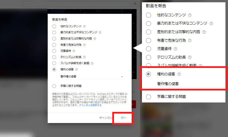YouTube著作権侵害動画報告イメージ03