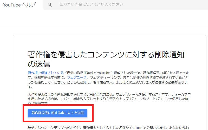 YouTube著作権侵害動画報告イメージ04