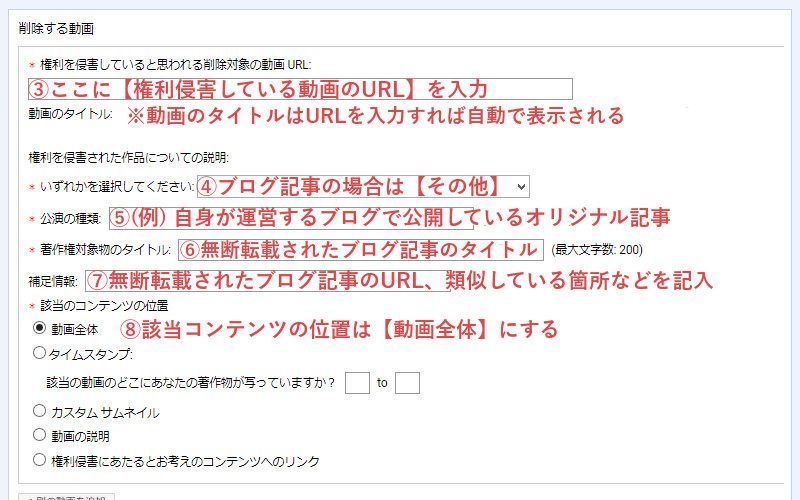 YouTube著作権侵害動画報告イメージ06