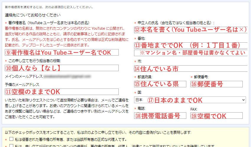 YouTube著作権侵害動画報告イメージ07