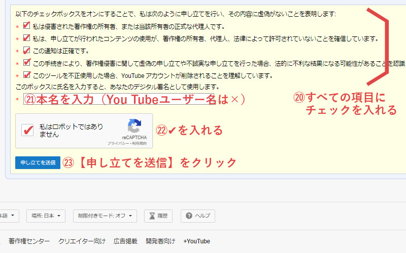YouTube著作権侵害動画報告イメージ08