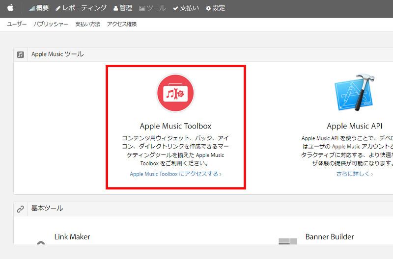 iTunesアフィリエイトリンクコード生成方法2