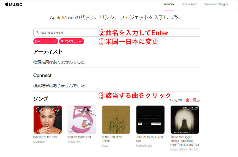 iTunesアフィリエイトリンクコード生成方法3