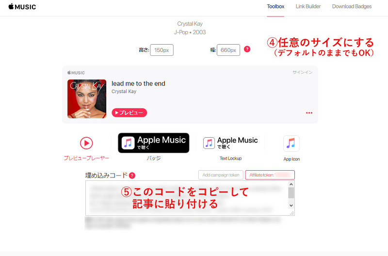 iTunesアフィリエイトリンクコード生成方法4