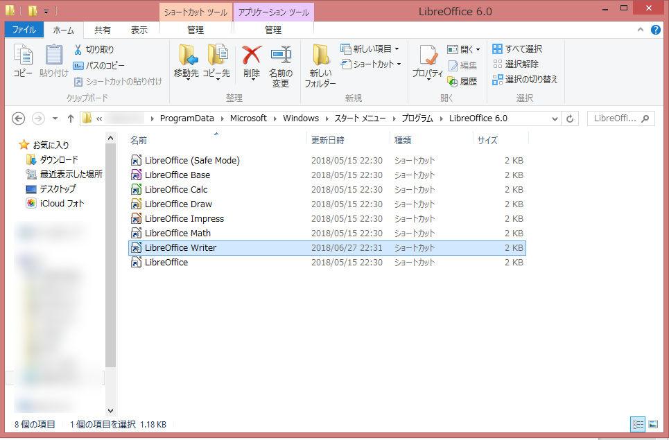 ショートカットキーだけでLibreWriter文書作成保存2