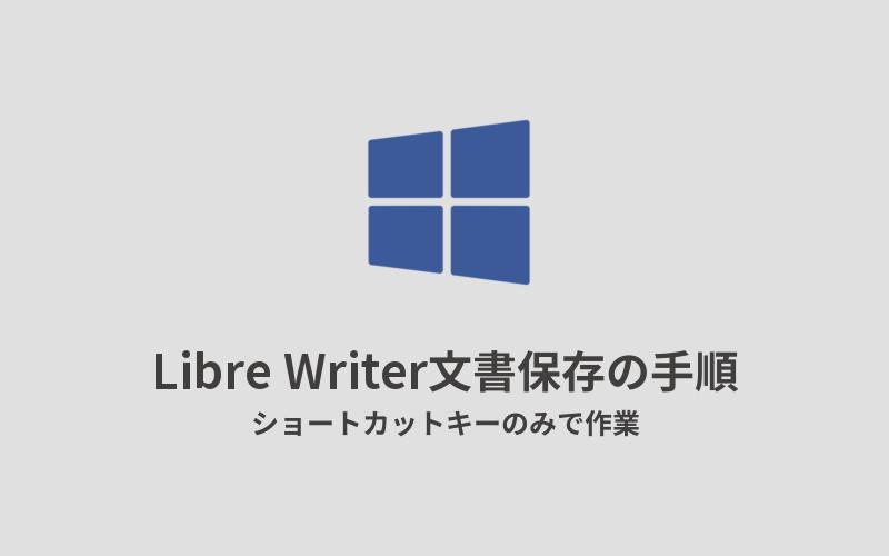 Windows8LibreWriter文書保存の手順アイキャッチ