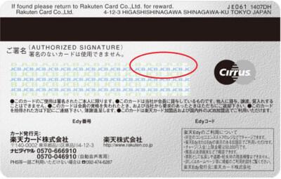 楽天カードセキュリティコード記載場所