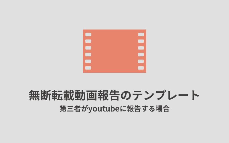 第三者が無断転載動画をYouTubeとテレビ局に報告する時のテンプレート