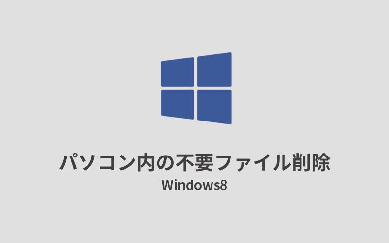 Windows8パソコン内の不要ファイル削除アイキャッチ