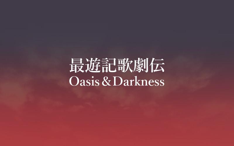 最遊記歌劇伝Oasis_Darkness_アイキャッチ