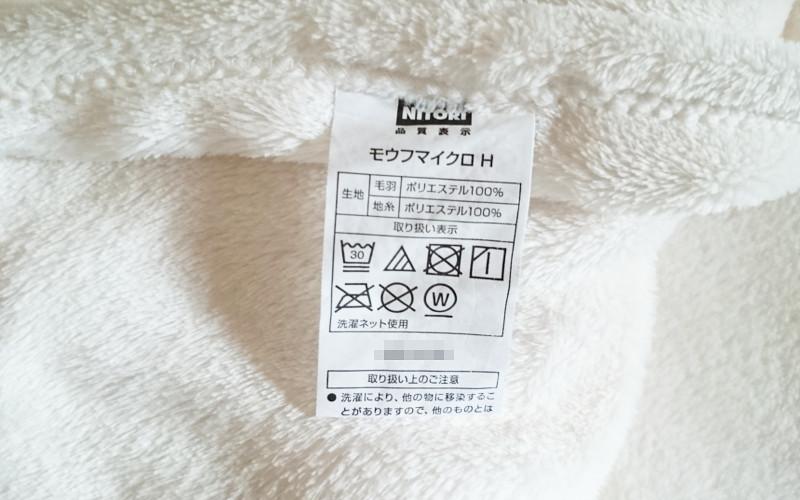 6 ニトリやわらかマイクロファイバー毛布2019タグ表