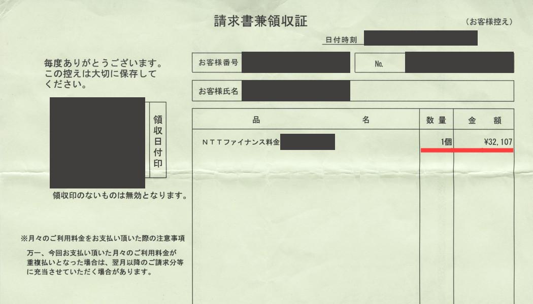 NTTドコモ請求書兼領収書_拡大