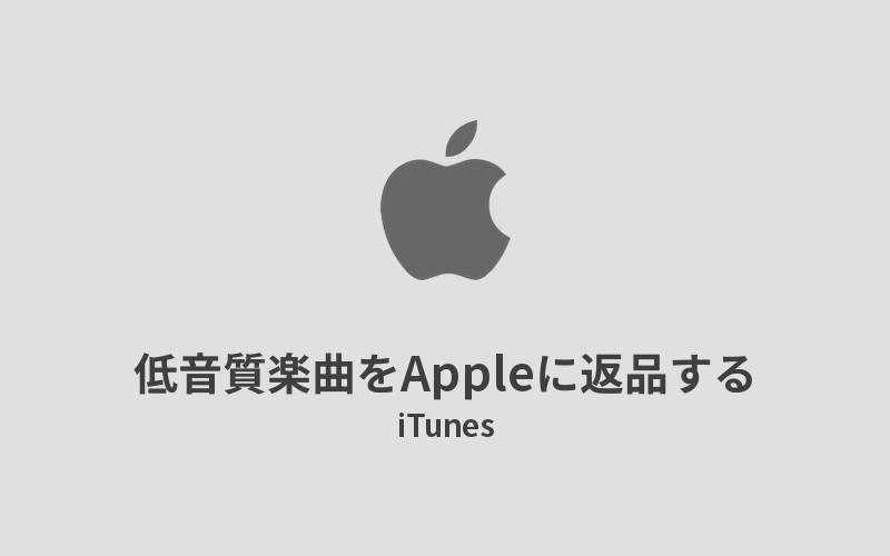 低音質楽曲をAppleに返品するアイキャッチ