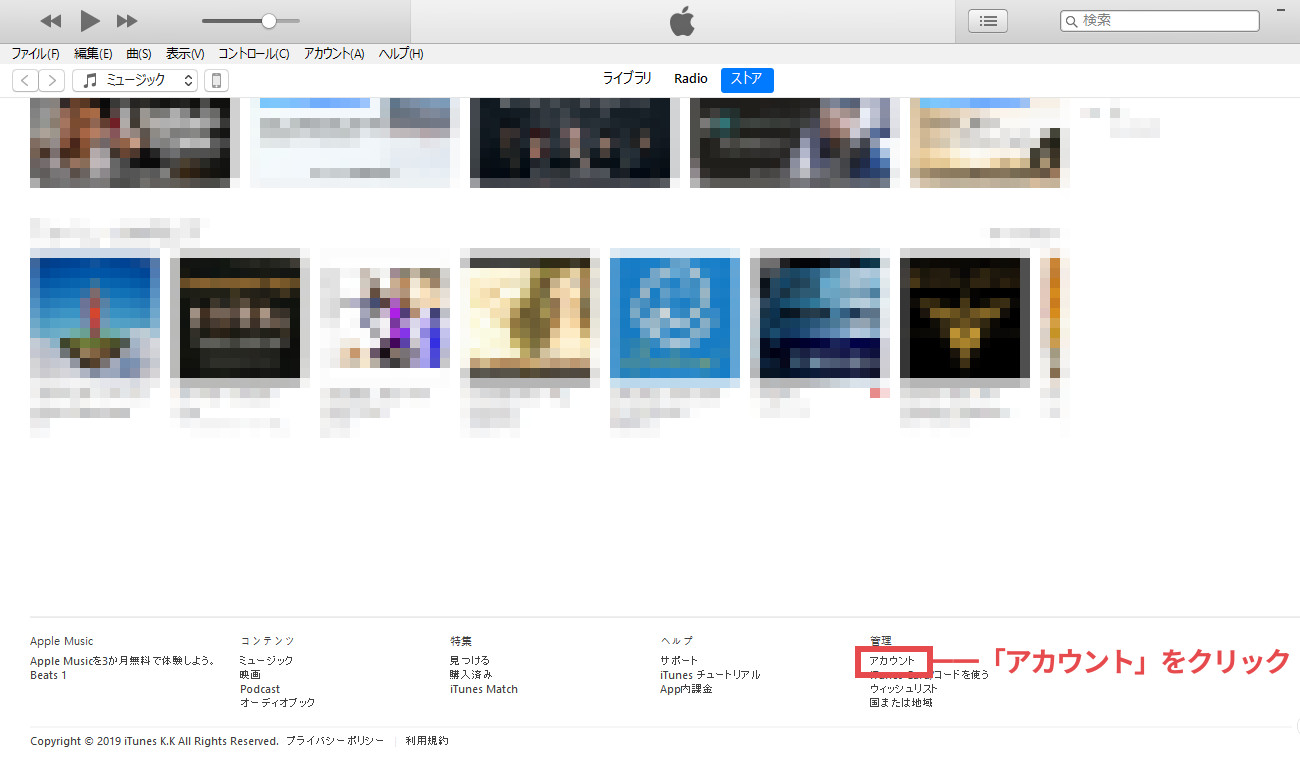 iTunesストア返金依頼1