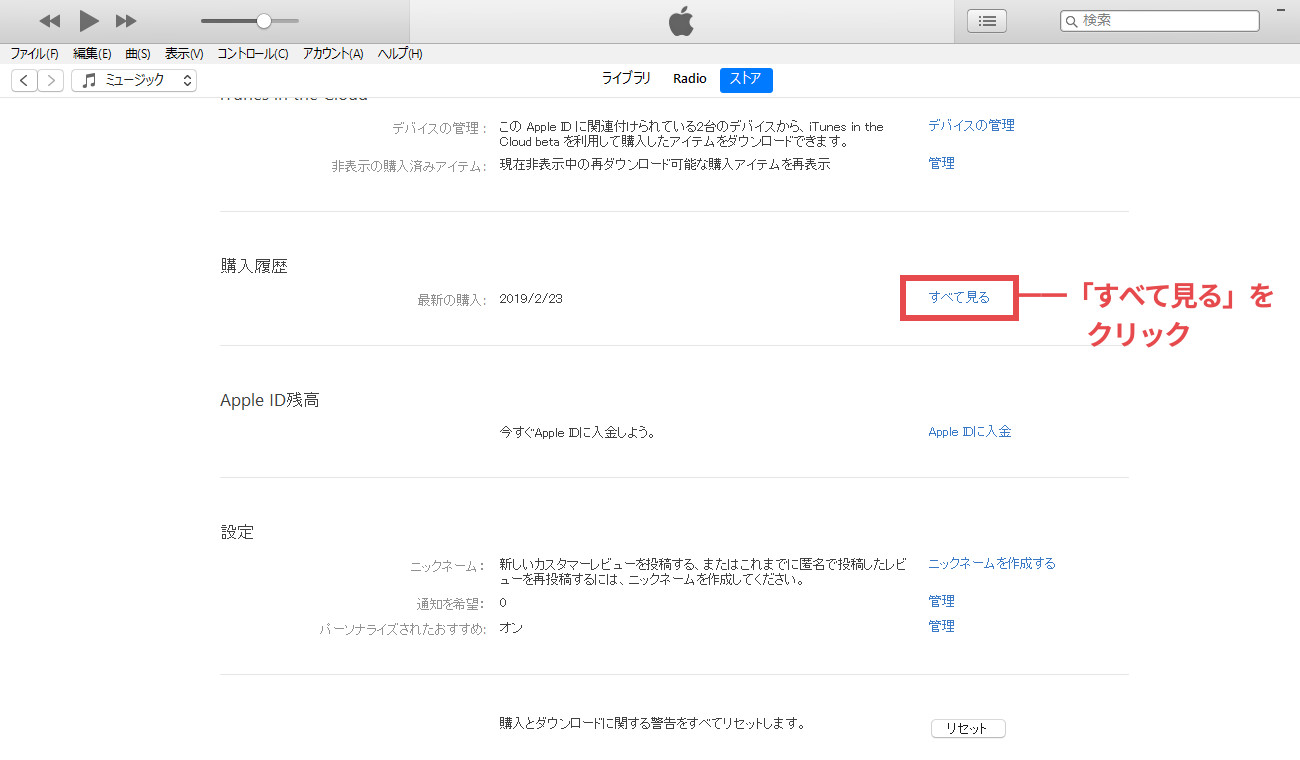 iTunesストア返金依頼2
