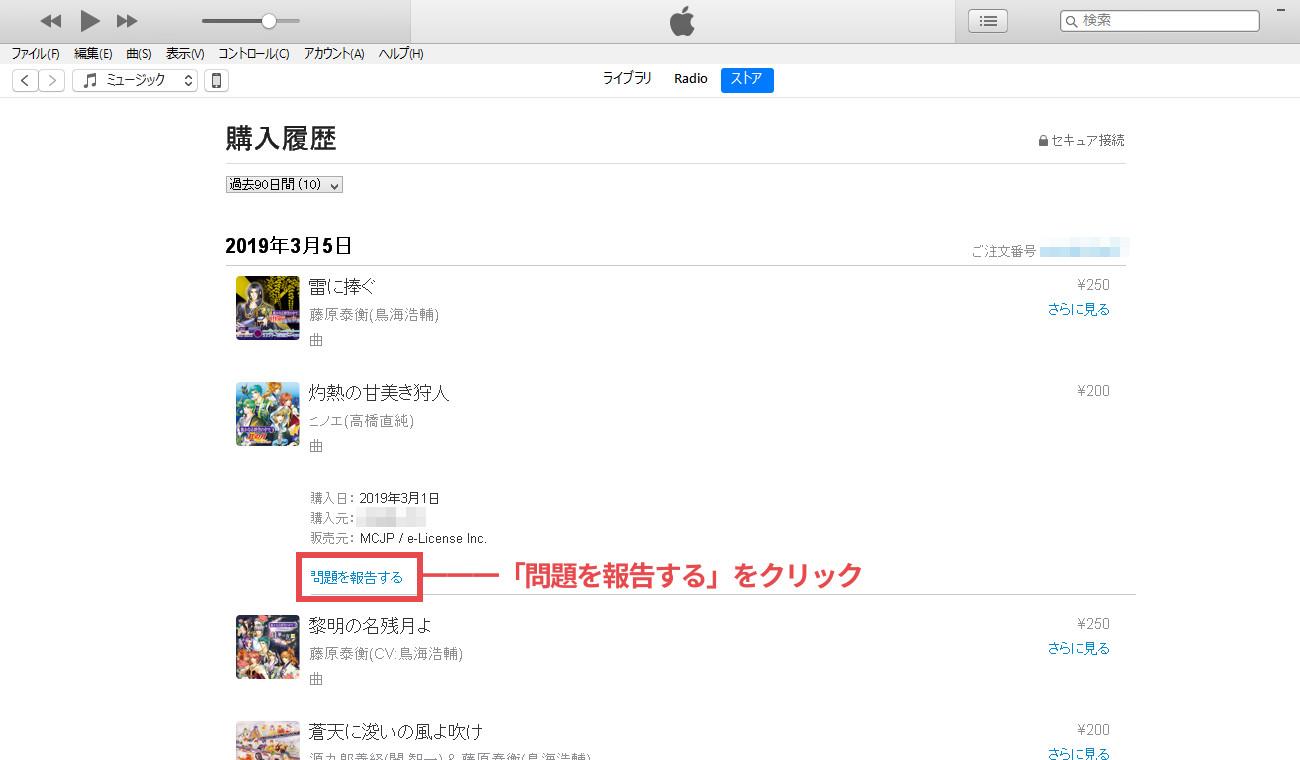 iTunesストア返金依頼4