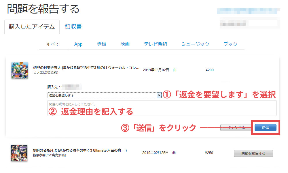 iTunesストア返金依頼5