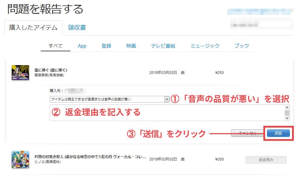 iTunesストア返金依頼8