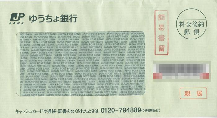 ゆうちょ銀行_払戻証書封筒