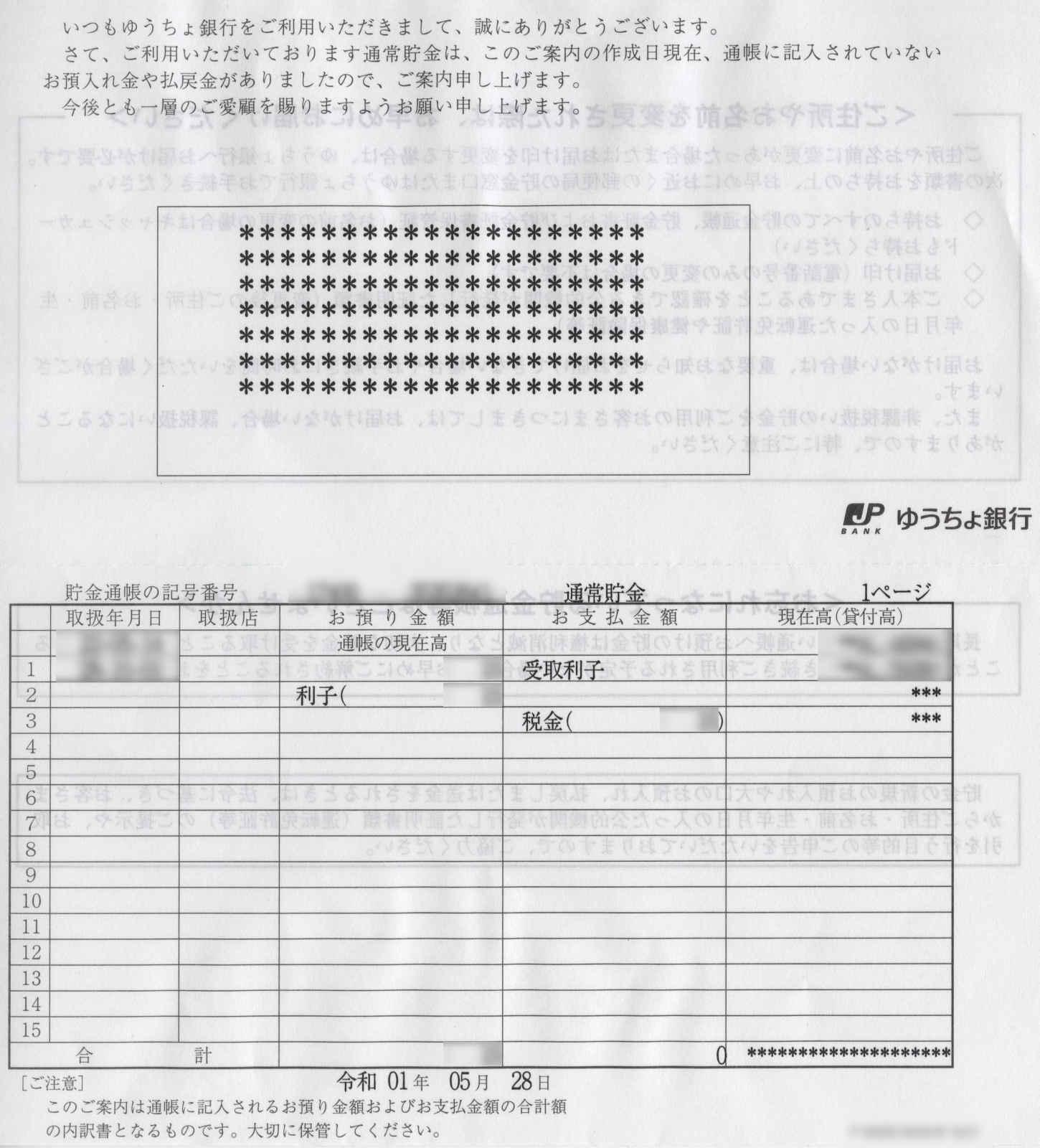 ゆうちょ銀行_払戻内訳書スキャン