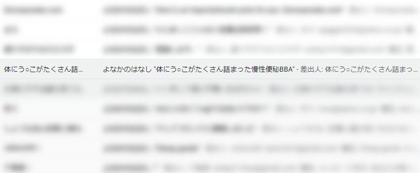 佐藤ヲタからの誹謗中傷メールサンプル