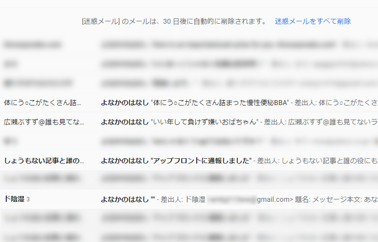 佐藤ヲタからの誹謗中傷メールスクショ