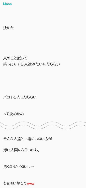 佐藤優樹ブログ2018年5月16日