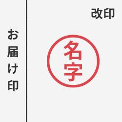 ゆうちょ銀行_貯金全払請求書記入例_改印