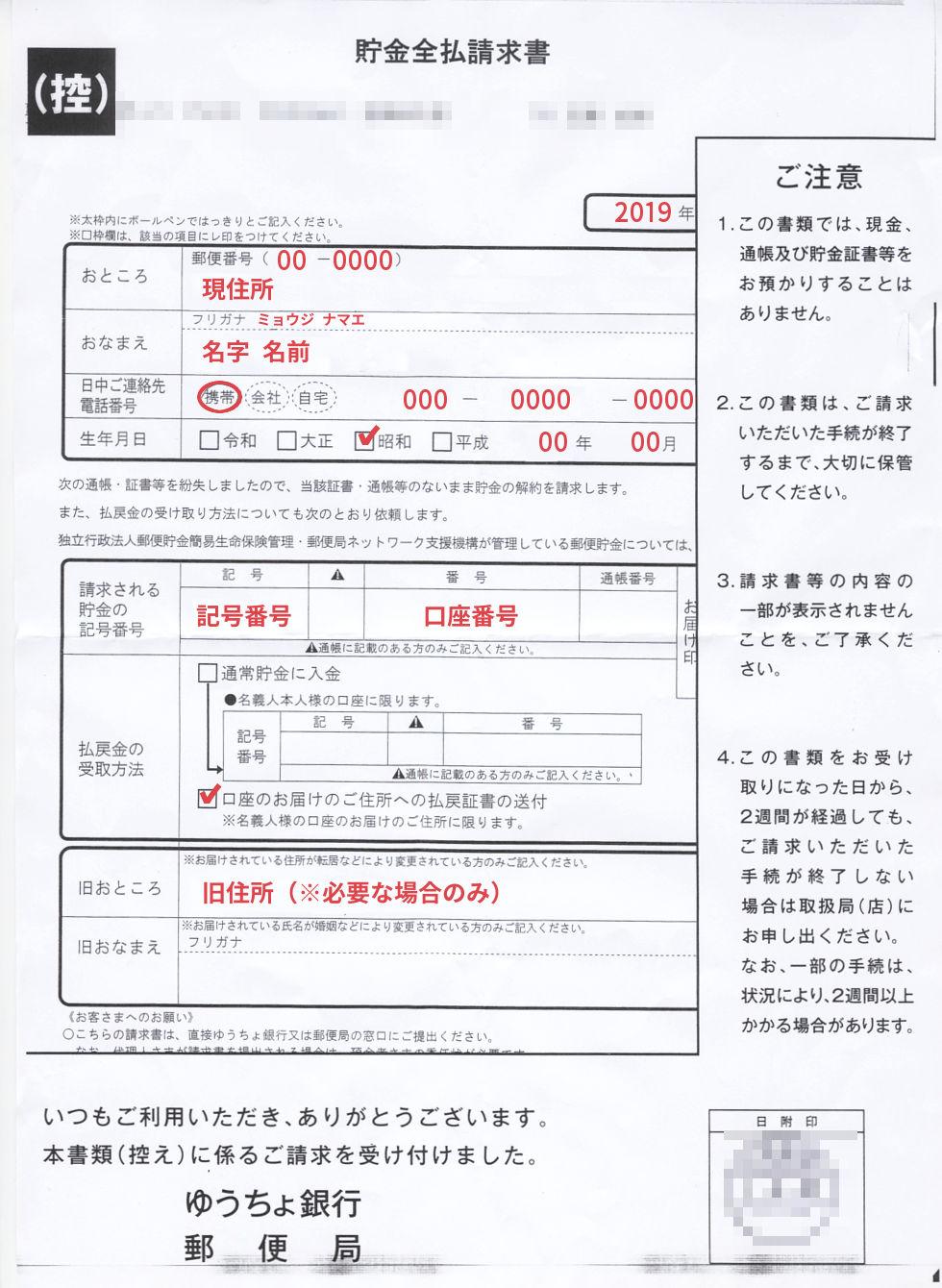 ゆうちょ銀行_貯金全払請求書記入例