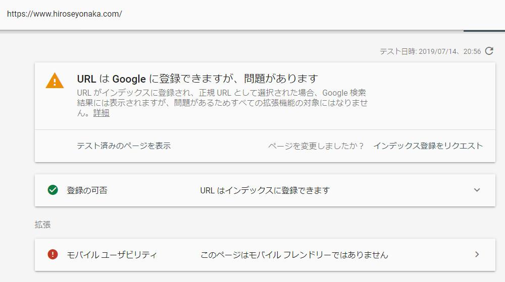 6_SearchConsole_URL検査テスト前