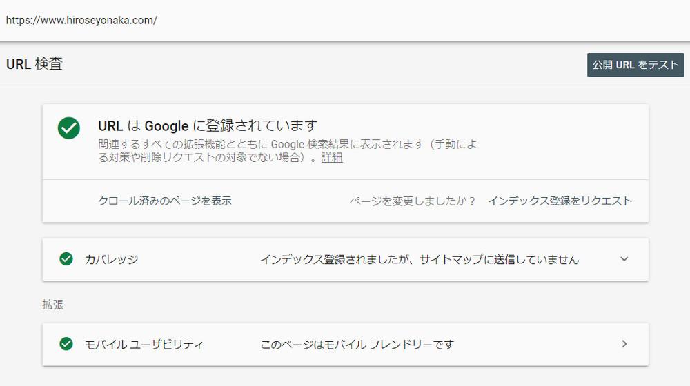 7_SearchConsole_URL検査テスト後