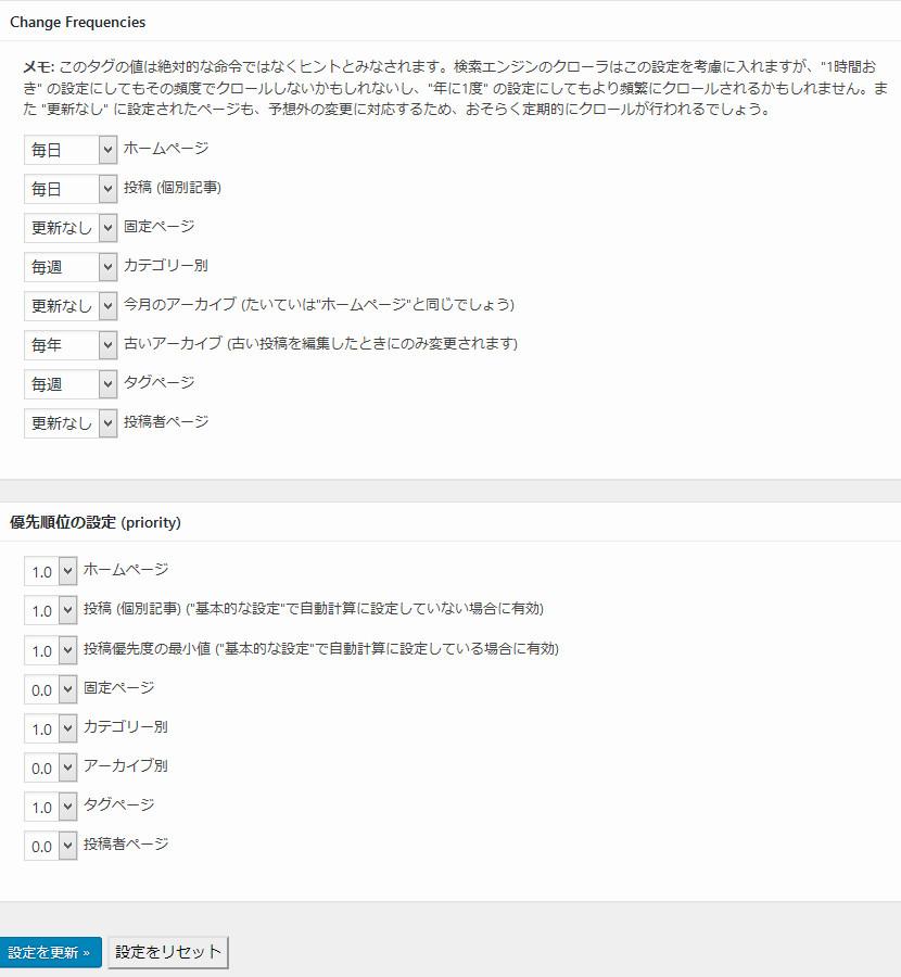 9_Google XML Sitemap設定