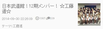 工藤遥12期ブログ