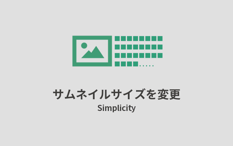Simplicityサムネイルサイズ変更アイキャッチ