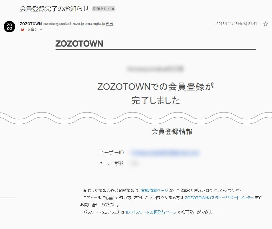 ゾゾタウン会員登録完了のお知らせ