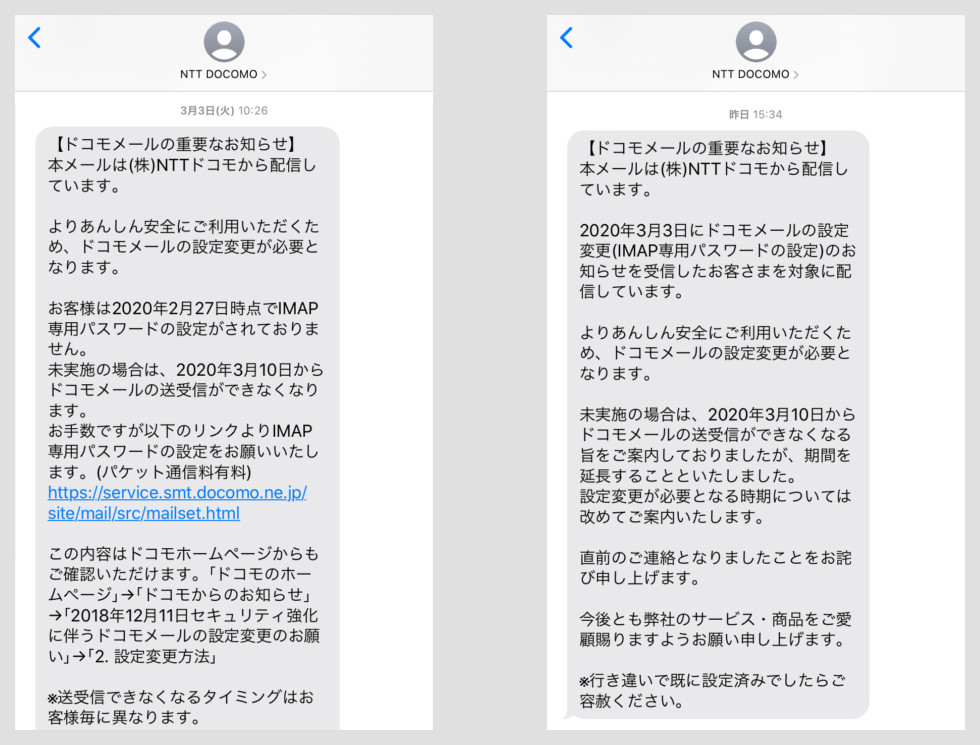 https //service.smt.docomo.ne.jp とは