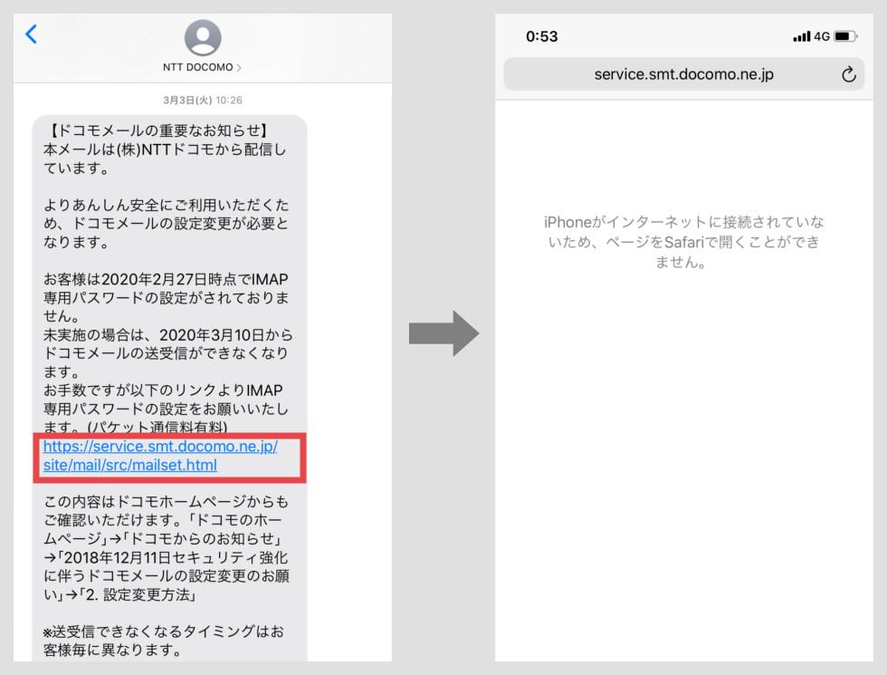 ドコモメールPW設定手順_4